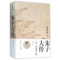 """朱子大传:""""性""""的救赎之路(增订版)(精装)"""