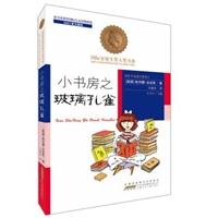 国际安徒生奖大奖书系:小书房之玻璃孔雀