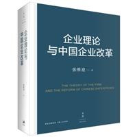 企业理论与中国企业改革(精装)