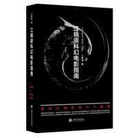 江晓原科幻电影指南(精装)