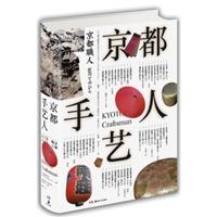 京都手艺人(精装)