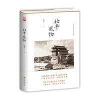 北平风物:民国北京城的长篇风俗画卷(精装)