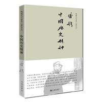 钱穆先生著作:中国历史精神(简体精装版)