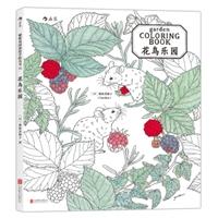 秘密花园涂绘学院丛书:花鸟乐园