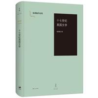 杨周翰作品集:十七世纪英国文学(精装)