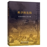 秩序的沦陷:抗战初期的江南五城