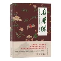 南华录:晚明南方士人生活史(精装)