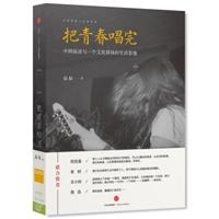 把青春唱完1990-1999:中国摇滚与一个文化群体的生活影像