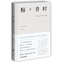 梅子青时:外婆的青春纪念册(精装)