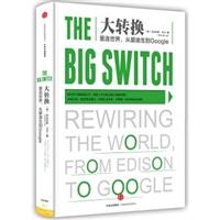 大转换:重连世界,从爱迪生到Google(精装)