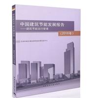 中国建筑节能发展报告(2016年)——建筑节能运行管理