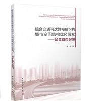 综合交通可达性视角下的城市空间结构优化研究——以北京市为例