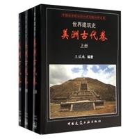 世界建筑史:美洲古代卷(上中下卷)