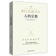 人的宗教:七大宗教的历史和智慧(珍藏版)
