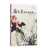 潘天寿花鸟画论稿(新版)
