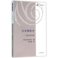 日本佛教史:思想史的探索