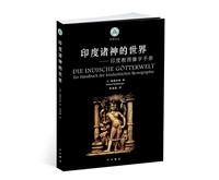 印度诸神的世界:印度教图像学手册