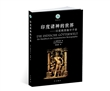 印度诸神的世界——印度教图像学手册