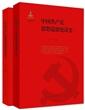 中国共产党思想道德建设史