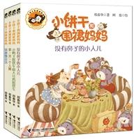 小饼干和围裙妈妈(全10册)