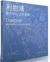 利物浦:城市中心区的更新