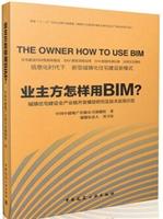 业主方怎样用BIM?