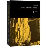 柏杨解码:八十年代台湾社会现象之一