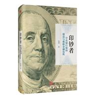 印钞者:中央银行如何制造与救赎金融危机(精装)