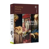 历史的技艺:塔奇曼论历史(精装)