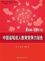 中国省域成人教育竞争力报告(2006—2010)