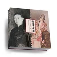 梅骨芳华:梅兰芳极限片集