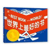 世界上最好的书