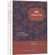 剑桥中国文学史(套装上下册)