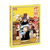 《儿童文学》伴侣:江湖第一店