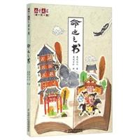 《儿童文学》淘·乐·酷书系:命运之书