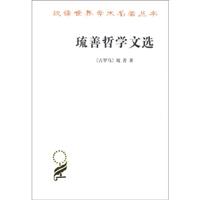 汉译世界学术名著丛书:琉善哲学文选