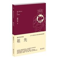 易中天中华史 第一卷:祖先