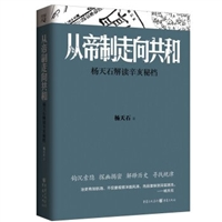 从帝制走向共和:杨天石解读辛亥秘档