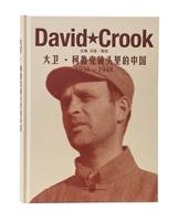 大卫·柯鲁克镜头里的中国1938-1948