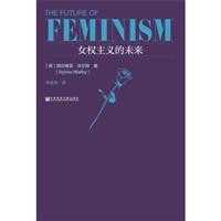 女权主义的未来