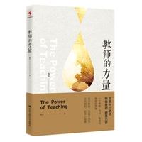 教师的力量