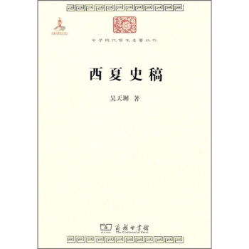 中华现代学术名著丛书:西夏史稿