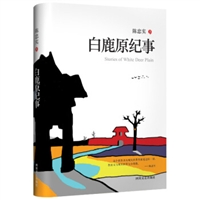 白鹿原纪事(精装)
