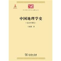 中华现代学术名著丛书:中国地理学史(先秦至明代)