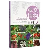 观赏植物百科 3