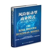 风险驱动型商业模式