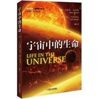 宇宙中的生命(第3版)