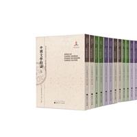 近代海外汉学名著丛刊(1-3箱)