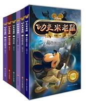 功夫米老鼠(全套6册)