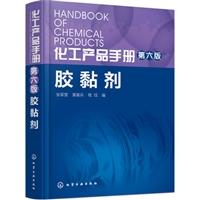 化工产品手册(第六版):胶黏剂